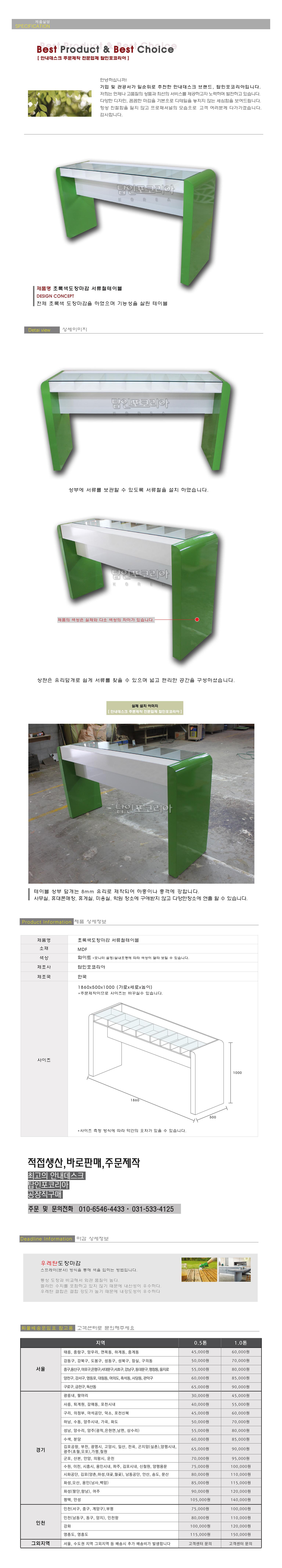 No11-초록색도장서류철테이블-01.jpg